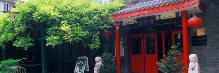 Bamboo Garden Hotel - Pekin