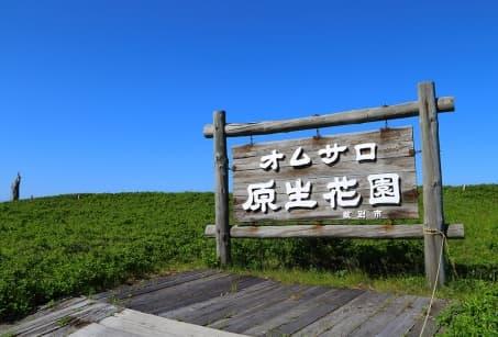 Hokkaido, the end of the Earth