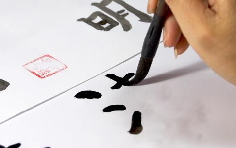 activity Initiation à la calligraphie