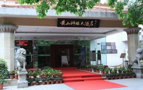 hotel Shilin Hotel - Huangshan