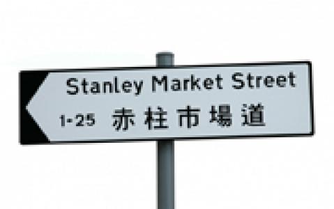 activity Le marché de Stanley