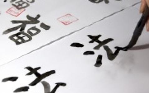 activity Initiation au Mandarin