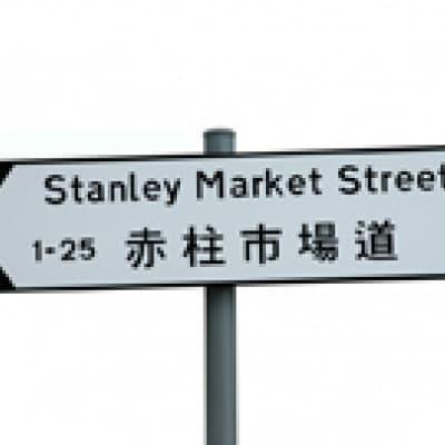Le marché de Stanley