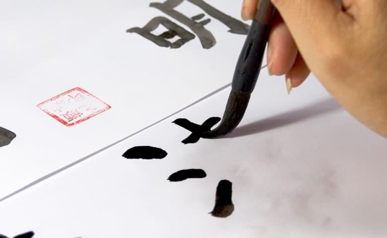 Initiation à la calligraphie